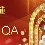 娛樂城常見問題 Q&A 解答您所有的疑惑!